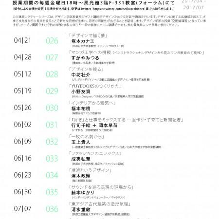A4_flyer-seika-15-05_ページ_1