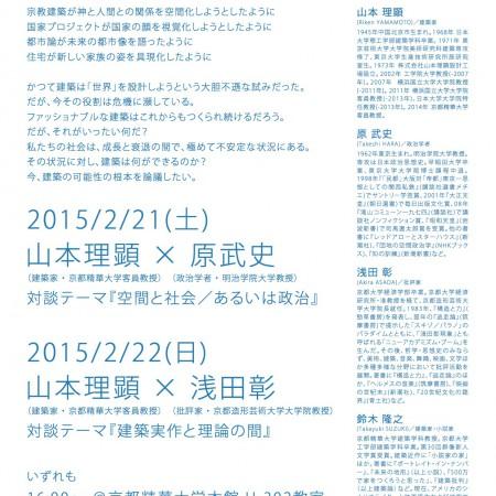 201502-Yamamoto Riken A4_flyer 2