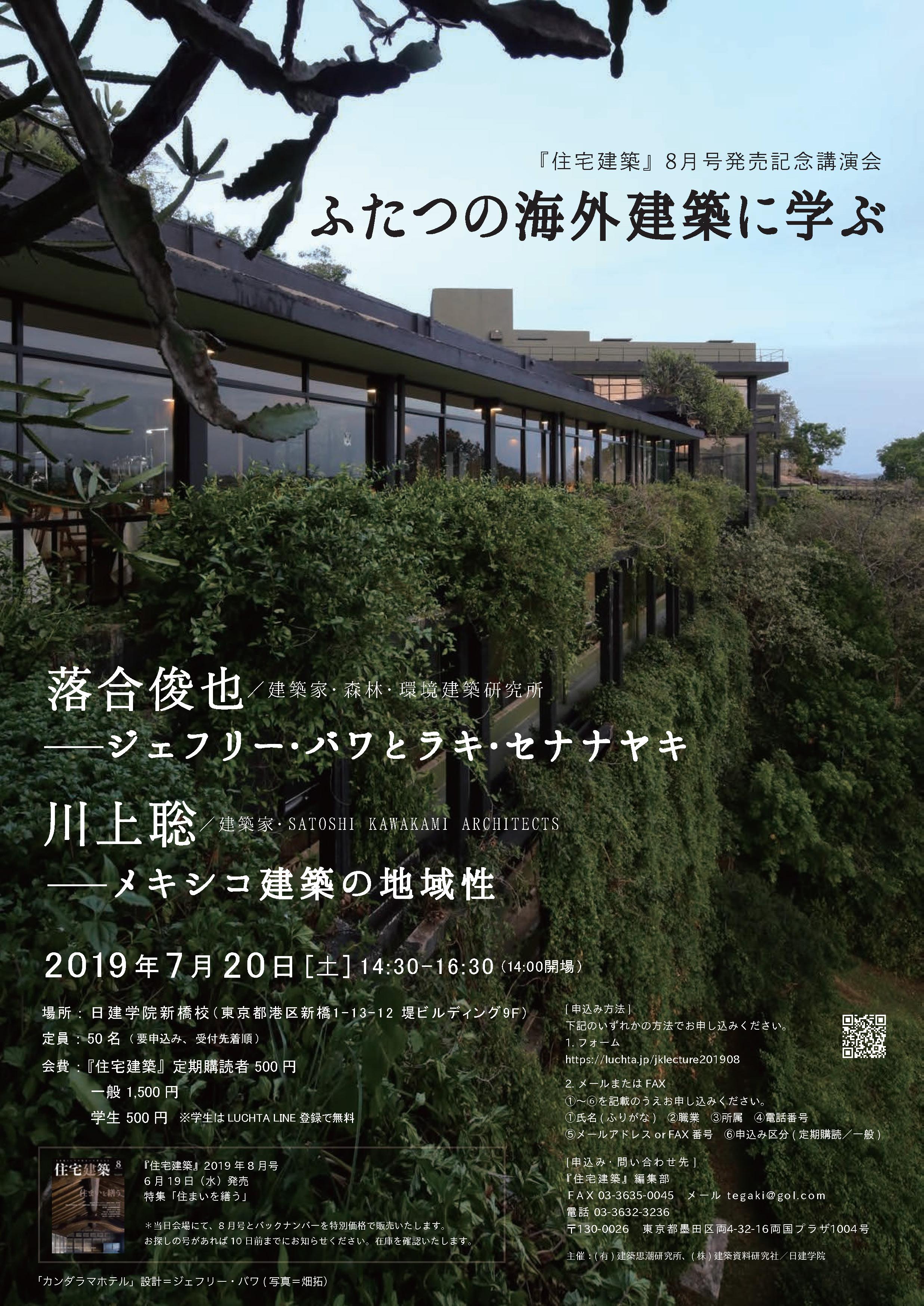 住宅建築2019年8月号発売記念講演 川上聡